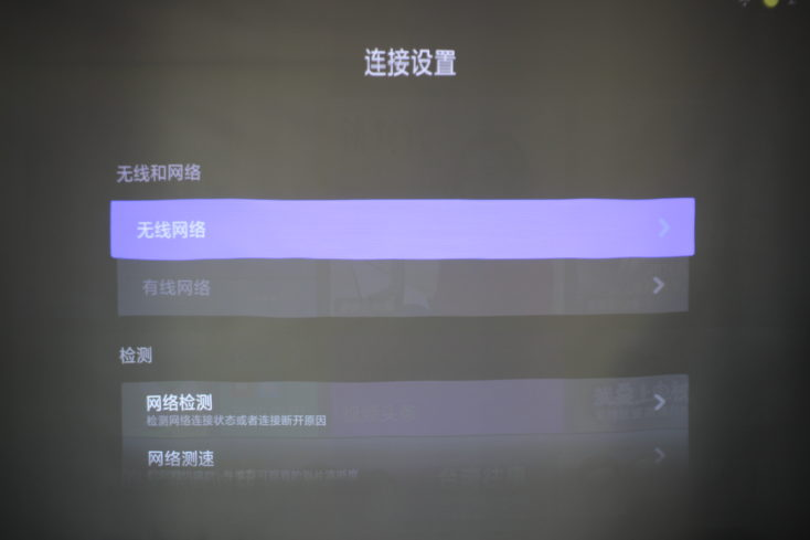 Xiaomi Mi Laser Projector Settings WiFI network