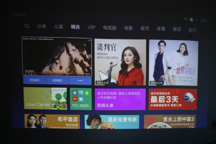 MIUI TV Home Screen on the Xiaomi beamer