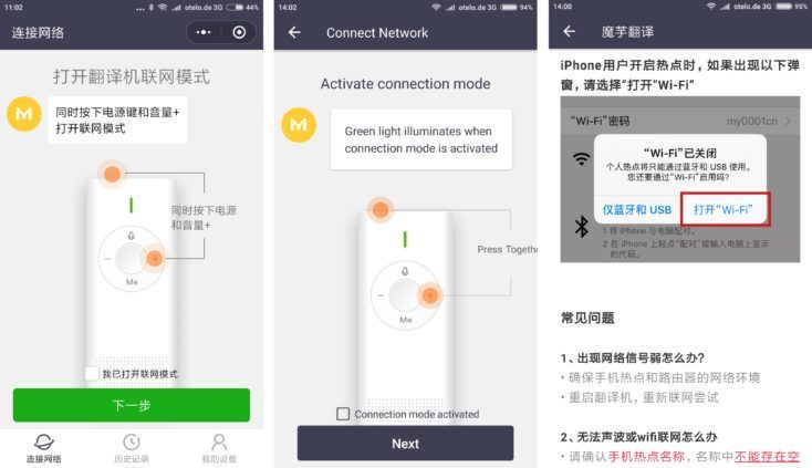 Xiaomi AI Translator App Screenshots Chinese