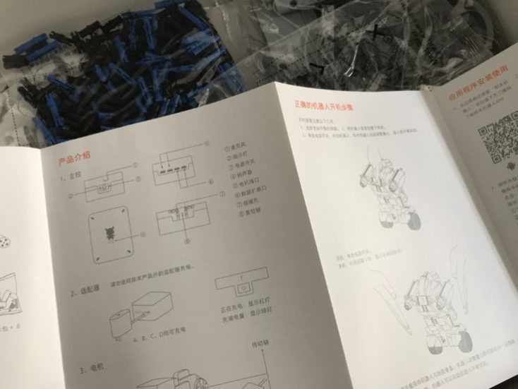 Xiaomi Mitu start instructions