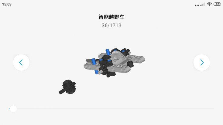 Xiaomi Mitu Builder App Screenshot