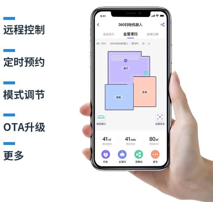 Qihoo 360 X90 Vacuum robot Room layout