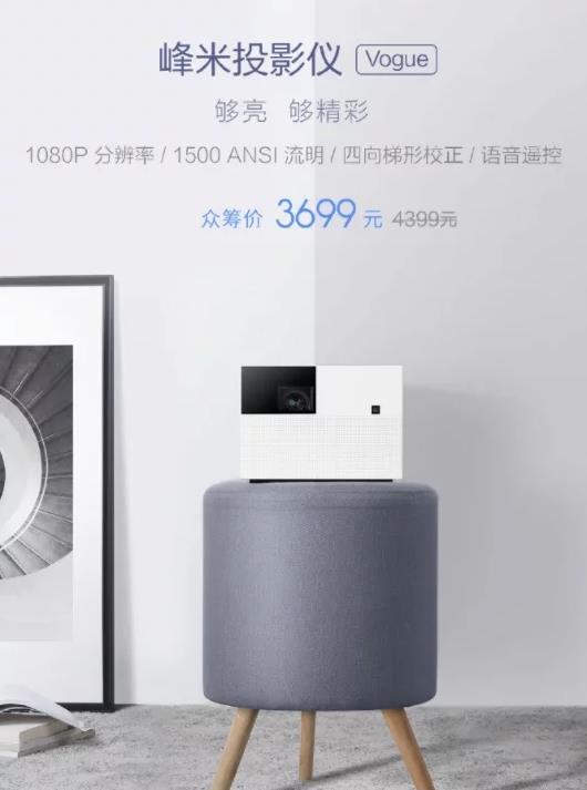 Xiaomi Mi Projector Vogue Edition Commercial