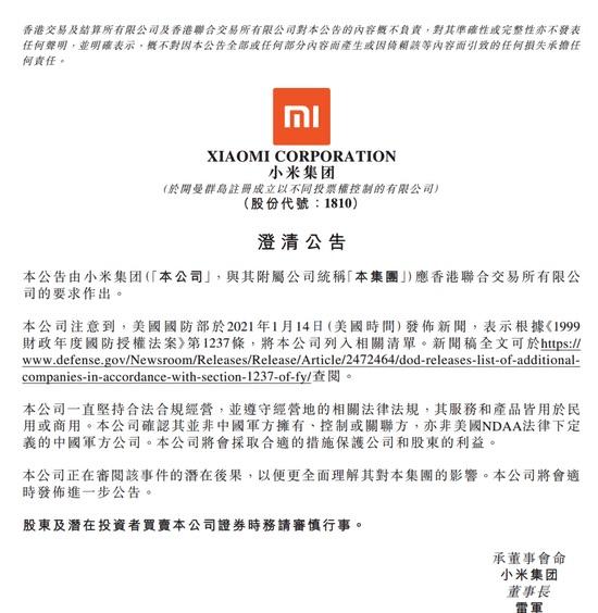 Xiaomi Statement Chinese