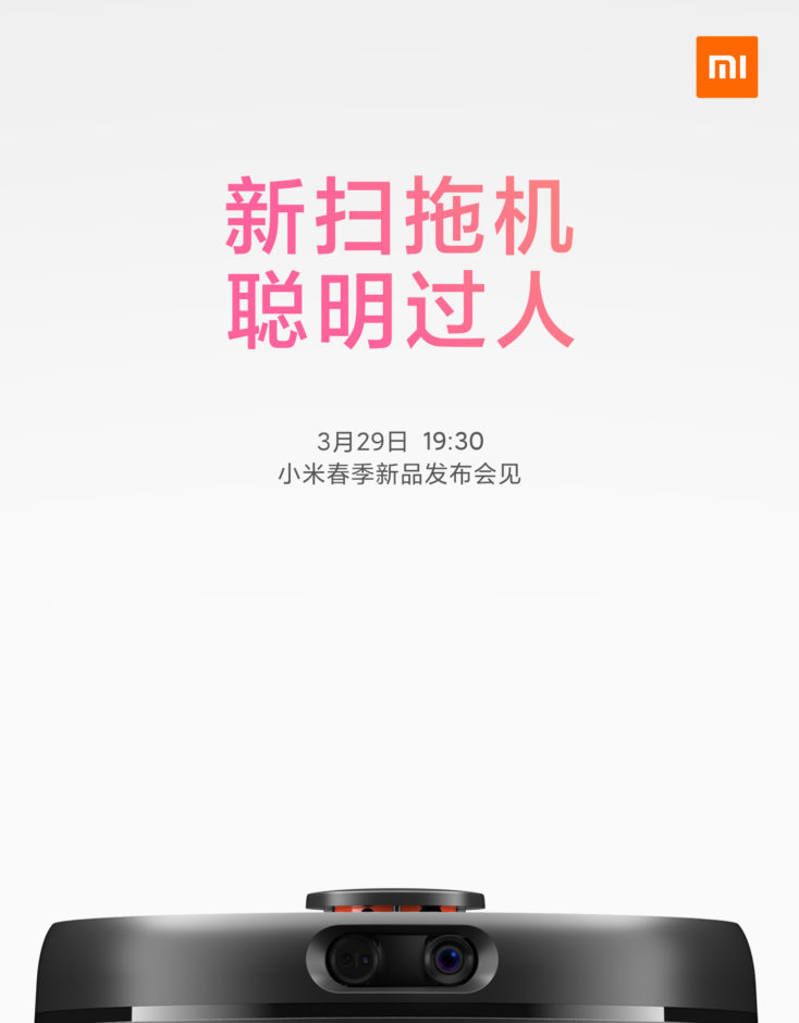 Xiaomi Mega Launch Event