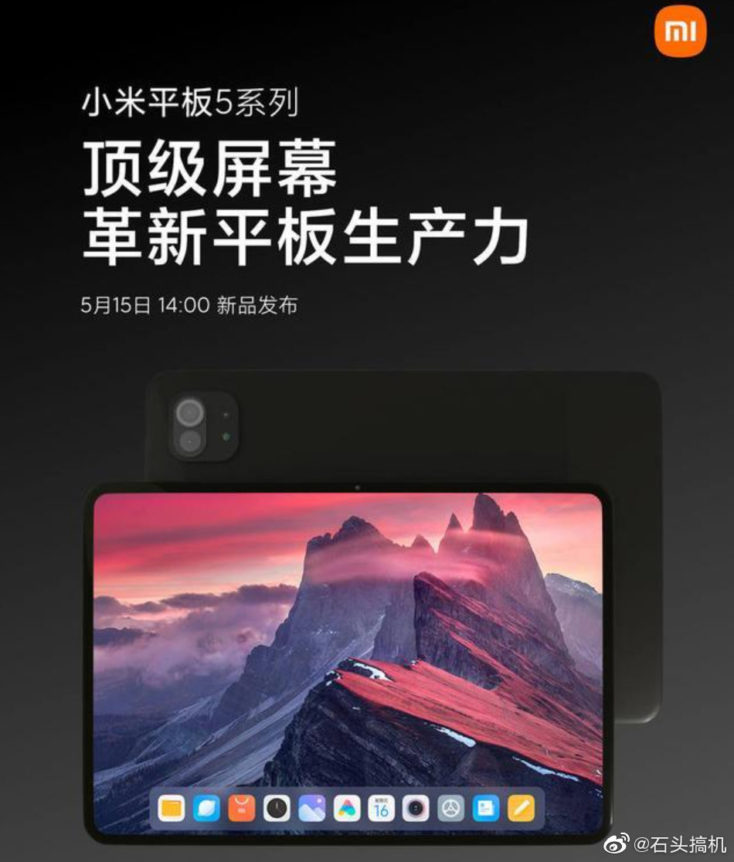 Xiaomi Mi Pad 5 tablet poster front
