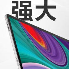 Lenovo XiaoXin Pad Pro 2021 Tablet Display
